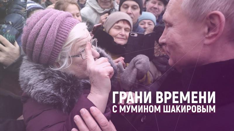 Неподсудный Путин и 20 миллионов нищих россиян Грани времени с Мумином Шакировым