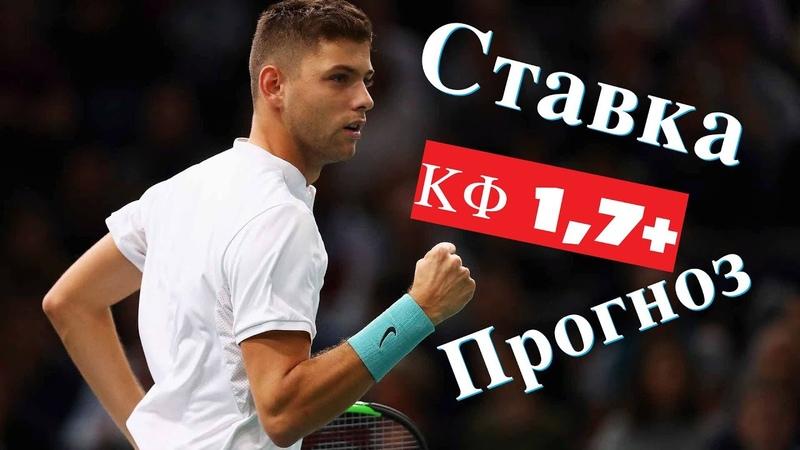 🏆 US OPEN Ставка на матч ✅ Крайинович VS Гоффин ✅ Бесплатный прогноз