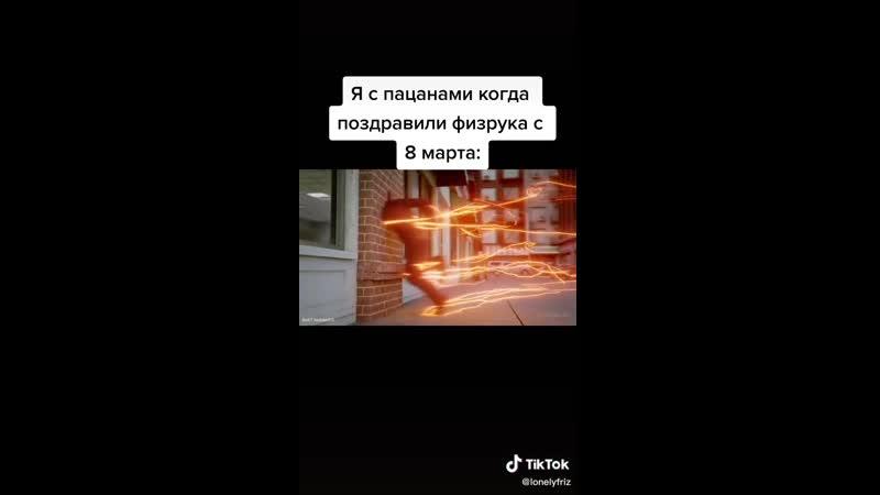 ГКогда поздравил физрука с 8 марта