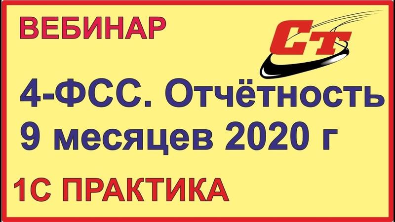 4 ФСС 9 месяцев 2020