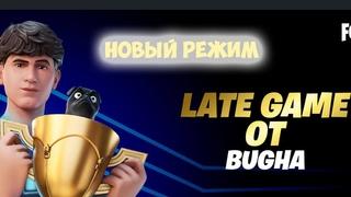 Разбор Нового Режима Fortnite   Bugha's Late Game