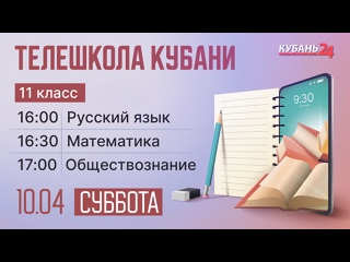 Телешкола Кубани. 11 класс. Русский язык, математика, обществознание