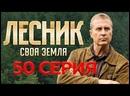 Лесник 50 серия