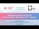Особенности закупок по 223-ФЗ с использованием функционала ЕАТ «Березка»