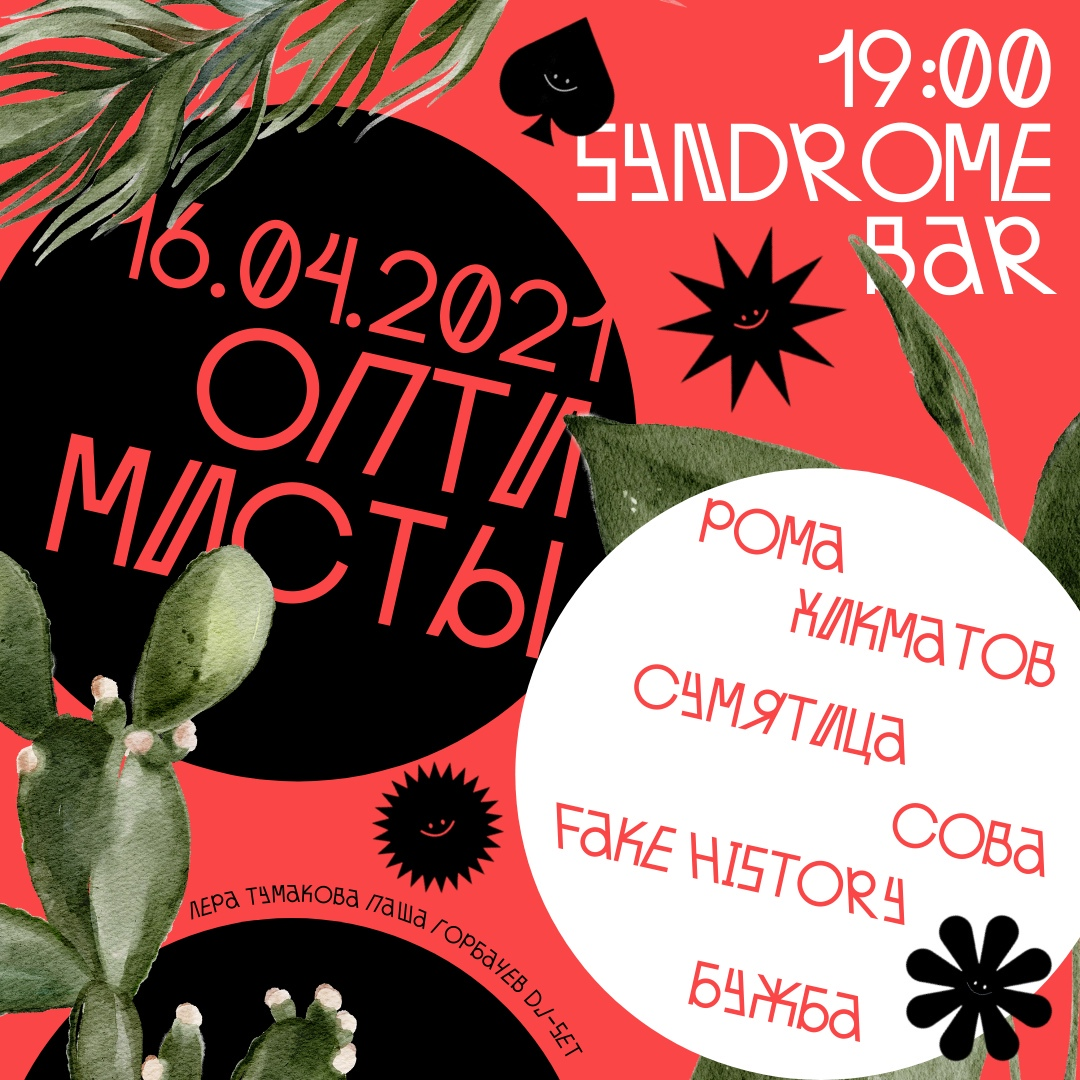 Афиша Екатеринбург ОПТИМИСТЫ / 16.04 / Syndrome Bar