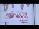 Однажды в деревне Дедов Морозов