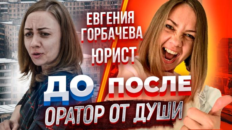 Оратор от души до после Евгения Горбачева
