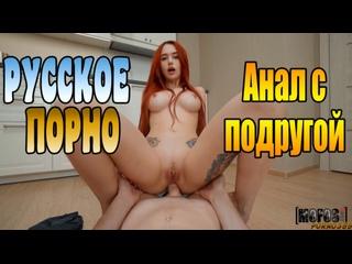 Русское порно анал с подругой минет трах анал Трах all sex porn big tits Milf инцест порно blowjob brazzers секс анальное