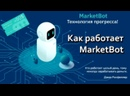 Как работает MarketBot или как заработать в интернете