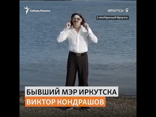 Иркутский депутат танцует и поет в ответ на критику солиста Little Big   Сибирь.Реалии