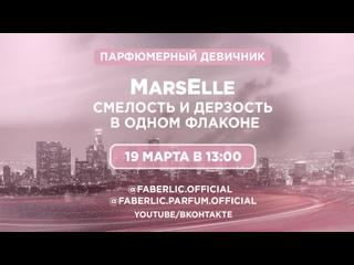Прямой эфир «MarsElle: смелость и дерзость в одном флаконе»