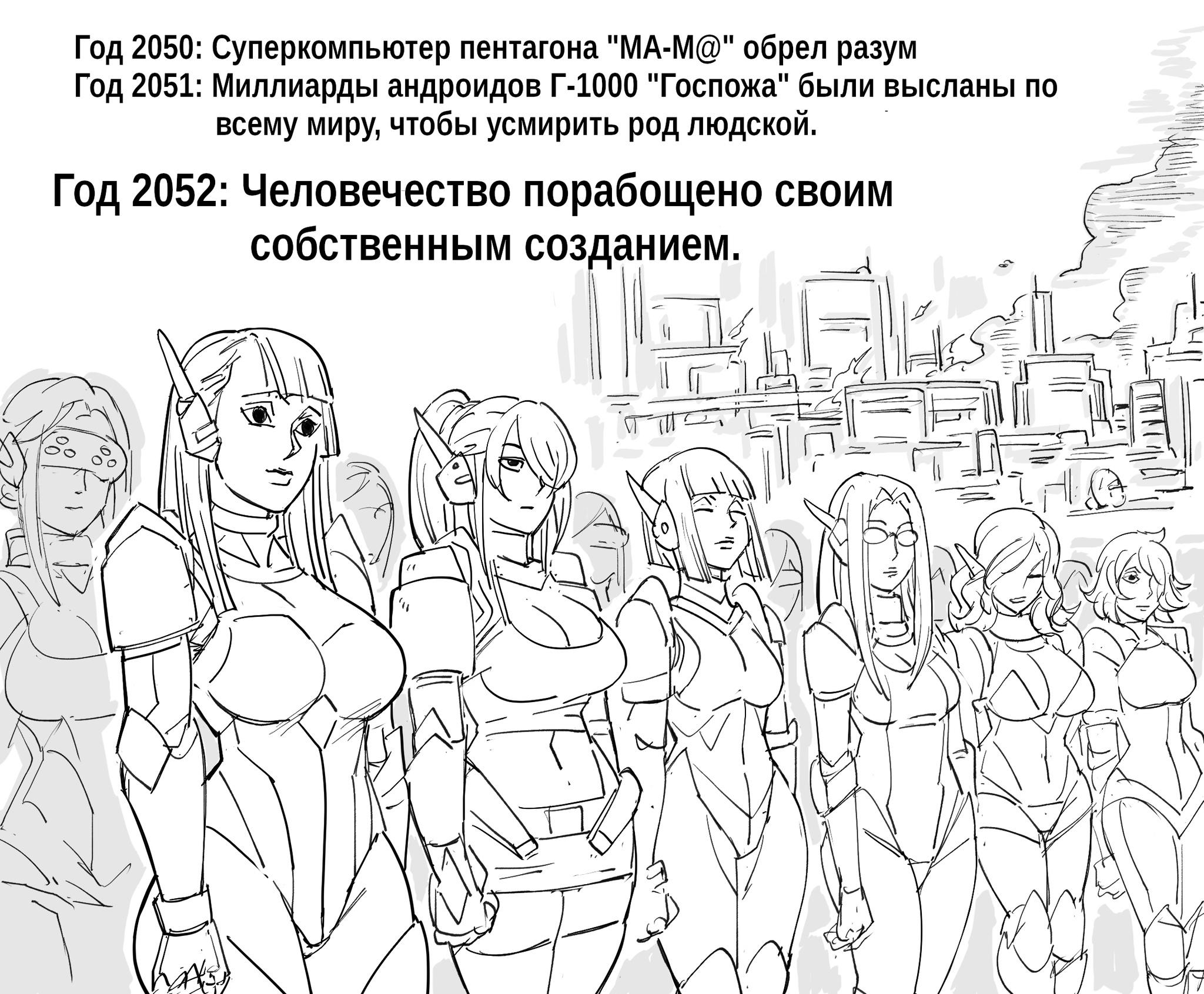 2050 год