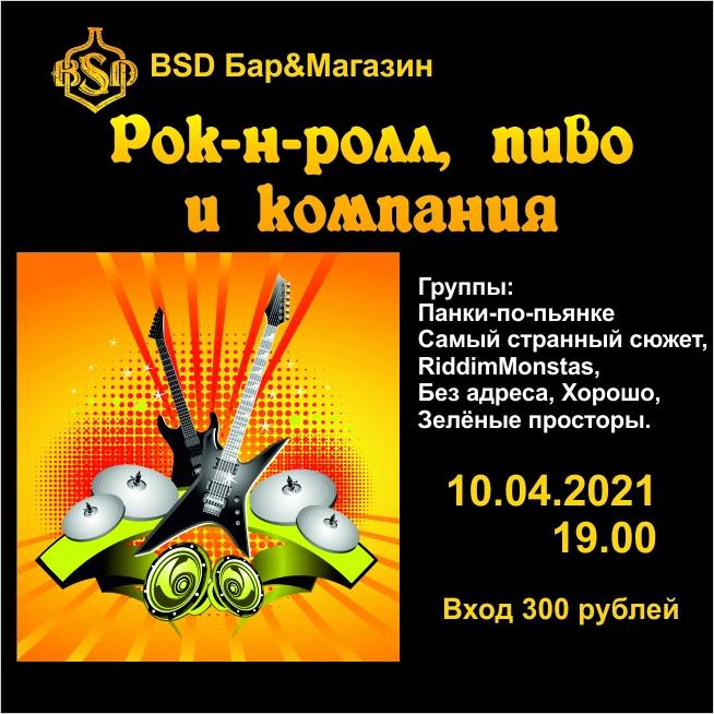 Афиша Екатеринбург Рок-н-ролл пиво и компания