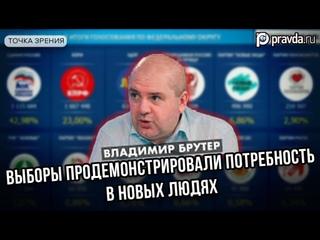 Владимир Брутер: выборы продемонстрировали потребность в новых людях