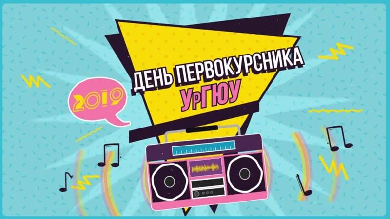 День Первокурсника - 2019