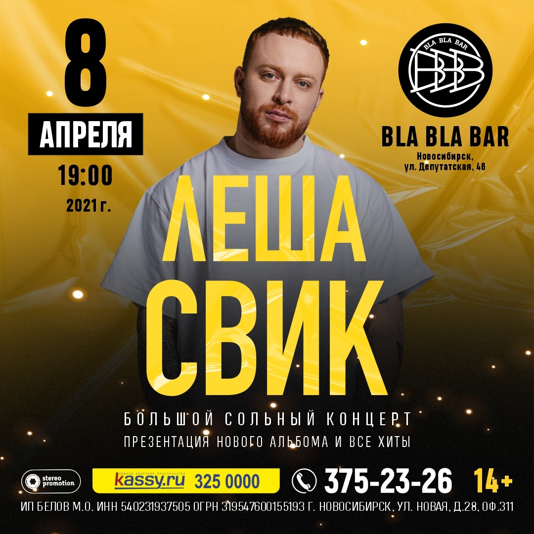 Афиша Новосибирск Лёша Свик / Новосибирск / 8 апреля