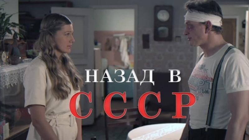 комедия ✦ НАЗАД В СССР ✦ Комедия ✦ Полная версия ✦