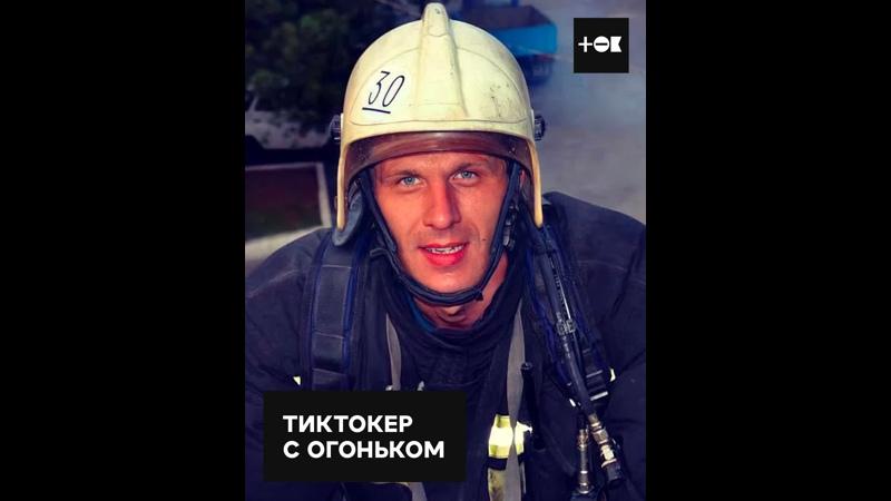 Пожарный ведет TikTok, где рассказывает о своей профессии