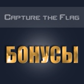Бонусы на Capture the Flag