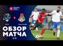 «Сочи» – «Локомотив». Обзор матча 07.04.2021