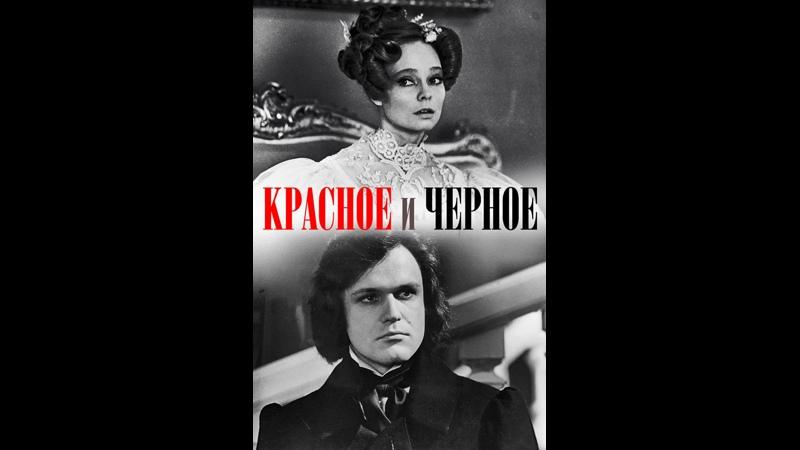 Красное и чёрное 1 серия Экранизация Драма Реж Сергей Герасимов 1976г