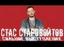 Стас Старовойтов - Сольное Выступление 2020