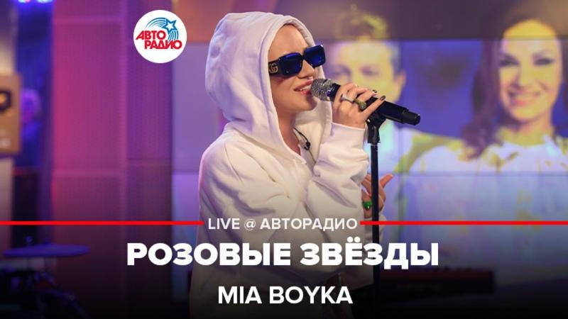 MIA BOYKA Розовые Звёзды LIVE @ Авторадио