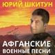 Юрий Шкитун - Кандагар