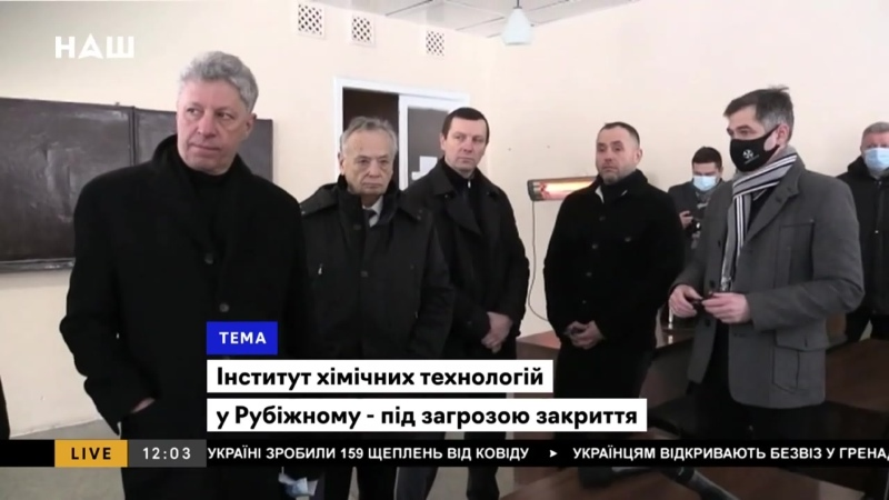 Інститут хімічних технологій у Рубіжному під загрозою закриття НАШ 25 02 21