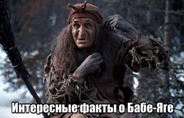 Интересные факты о Бабе-Яге Баба-Яга загадочное существо, которое описано во многих русских сказках. И по сей день ученых волнуют не разгаданные до сих пор загадки, окружающие это таинственное