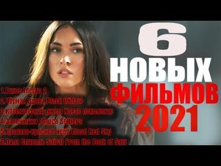 Ночной Киносенс - кино 2021,фильмы 2021,трейлеры 2021 года,что посмотреть,новые трейлеры,лучшие фильмы 2021,новинки кино,