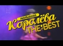 Наташа Королёва - Реклама шоу The Best на МУЗ ТВ (04.2021)