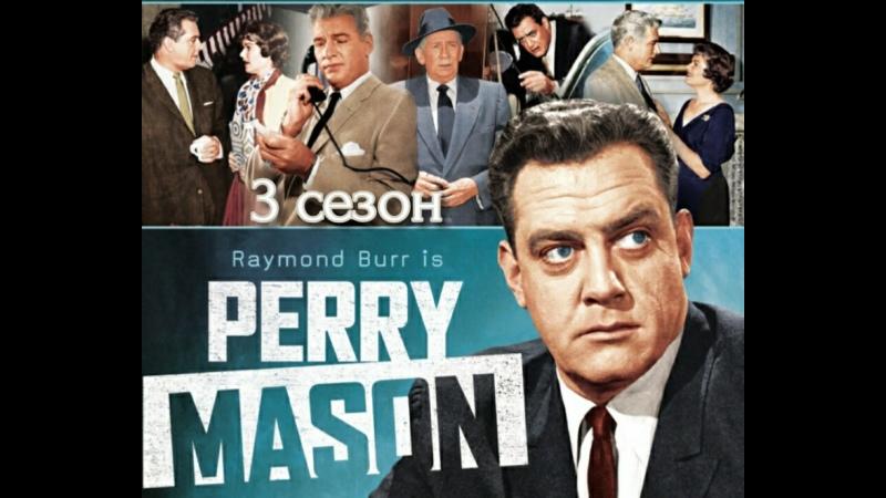 Перри Мэйсон 3 сезон 20 26 серии из 26 детектив США 1959 1960