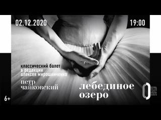 Балет «Лебединое озеро» (Swan Lake) -  Трансляция из Пермского театра оперы и балета