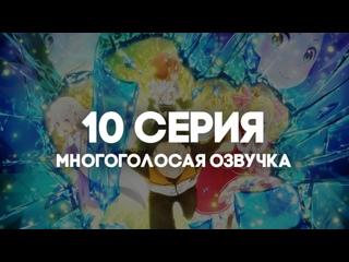 [AniRise] 10 серия | Re:Zero. Жизнь с нуля в альтернативном мире 2. Часть 2 в русской ОЗВУЧКЕ
