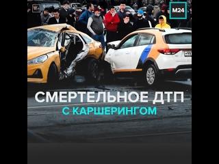 ДТП с участием такси и машины каршеринга — Москва 24