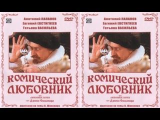 Комический любовник, или Любовные затеи сэра Джона Фальстафа - Фрагмент (1983)