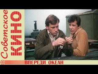 т/ф «Впереди океан» (1983 год)