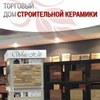 Торговый Дом Строительной Керамики