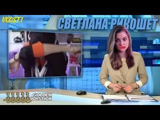 [Vgosti I World Of Tanks] Светлана Рикошет - Новости недели ()