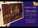 м/ф Смех и го́ре у Бе́ла мо́ря ч.I-сборник СССР 1988 г. © Союзм/ф