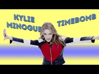 Kylie Minogue - Timebomb