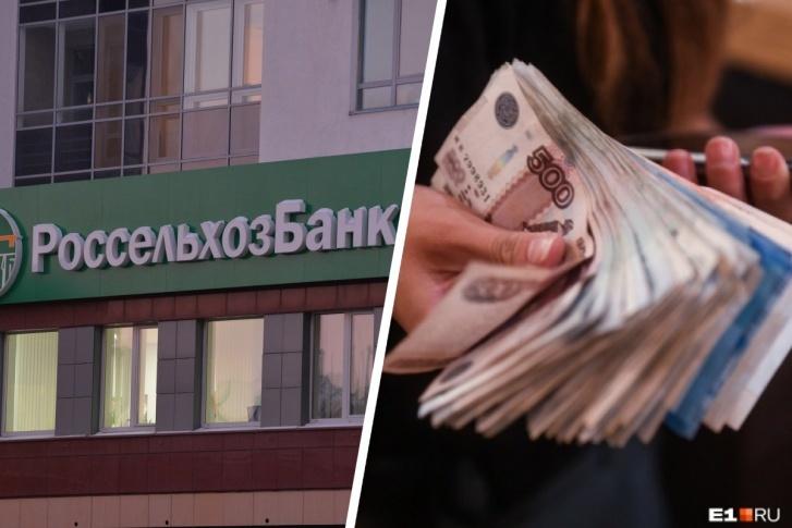 Россиянка засудила банк за скрытую комиссию