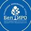 Белгородский институт развития образования
