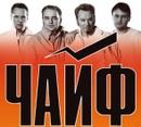 [club191176933|Чай-Ф] 29 сентября 1985 года — День рождения рок-группы ЧАЙФ, образованной Владимиром