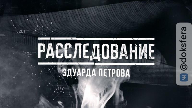 Расследование Эдуарда Петрова Смертельная инъекция