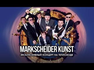 ЭКСКЛЮЗИВНЫЙ концерт Marksheider Kunst на теплоходе