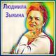 Людмила Зыкина - Мне березка дарила сережки