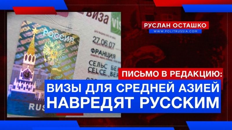 25 10 2021 Визы для Средней Азией навредят русским письмо в редакцию Руслан Осташко