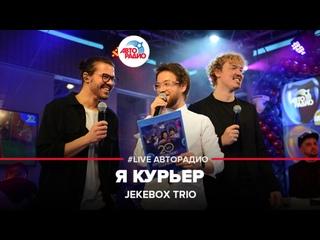 Jukebox trio и МУРЗИЛКИ - Я курьер (LIVE Авторадио)